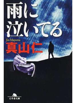 雨に泣いてる(幻冬舎文庫)
