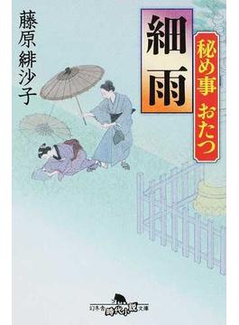 細雨 秘め事おたつ(幻冬舎時代小説文庫)