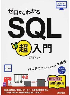 ゼロからわかるSQL超入門 はじめてのデータベース操作