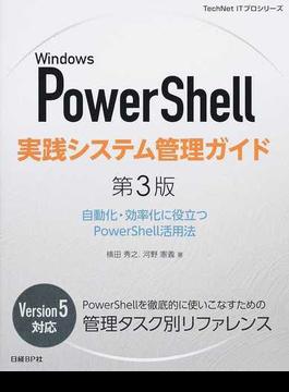 Windows PowerShell実践システム管理ガイド 自動化・効率化に役立つPowerShell活用法 第3版