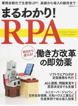 まるわかり!RPA 業務自動化で生産性UP!基礎から導入の勘所まで(日経BPムック)