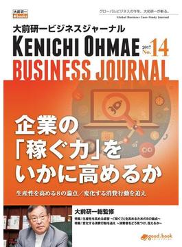 大前研一ビジネスジャーナル No.14(企業の「稼ぐ力」をいかに高めるか~生産性を高める8の論点/変化する消費行動を追え~)