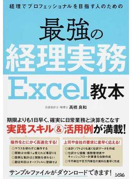最強の経理実務Excel教本 経理でプロフェッショナルを目指す人のための