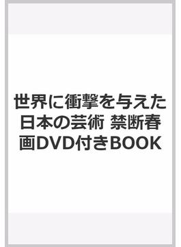 世界に衝撃を与えた日本の芸術 禁断春画DVD付きBOOK