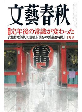 文藝春秋 2017年10月号