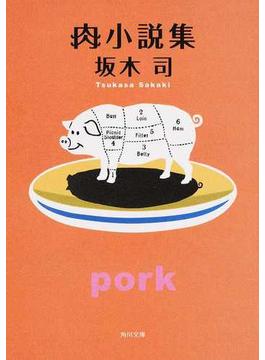 肉小説集(角川文庫)