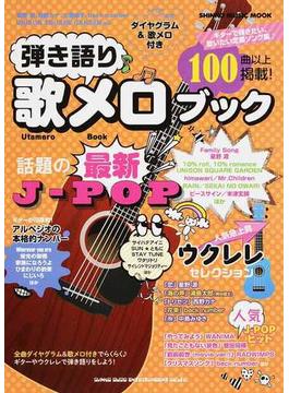 弾き語り歌メロブック ダイヤグラム&歌メロ付き(SHINKO MUSIC MOOK)