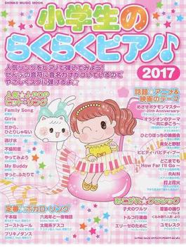 小学生のらくらくピアノ 2017(SHINKO MUSIC MOOK)