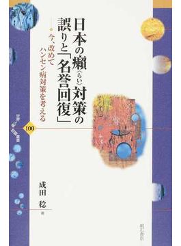 日本の癩対策の誤りと「名誉回復」 今、改めてハンセン病対策を考える