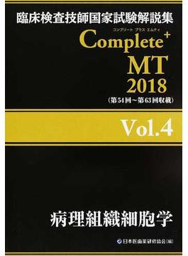 臨床検査技師国家試験解説集Complete+ MT 2018Vol.4 病理組織細胞学