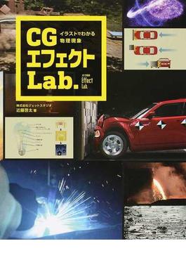 CGエフェクトLab. イラストでわかる物理現象