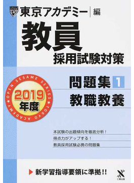 教員採用試験対策問題集 2019年度1 教職教養