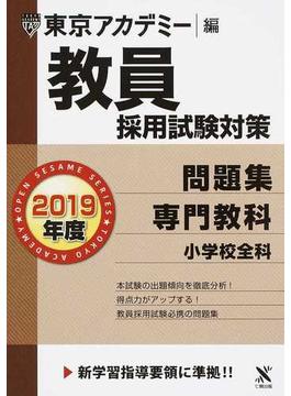 教員採用試験対策問題集 2019年度 小学校全科