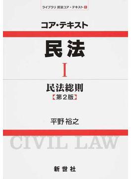 コア・テキスト民法 第2版 1 民法総則