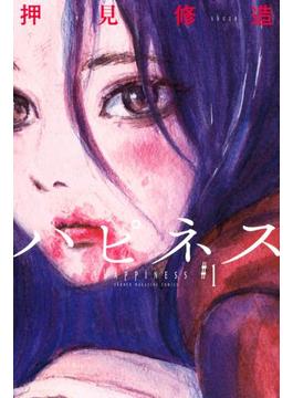【1-5セット】ハピネス