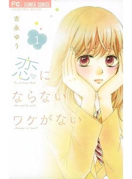 【全1-4セット】恋にならないワケがない(フラワーコミックス)