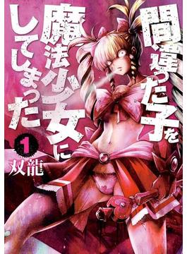 【全1-4セット】間違った子を魔法少女にしてしまった(バンチコミックス)