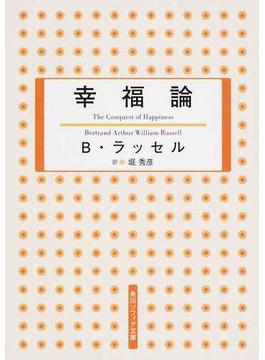 幸福論 新版(角川ソフィア文庫)