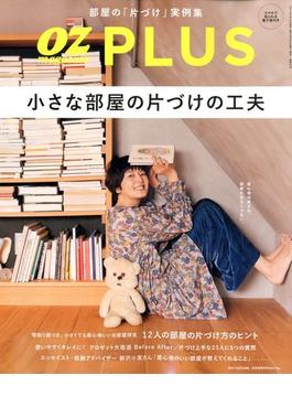 OZ plus (オズ・プラス) 2017年 11月号 [雑誌]