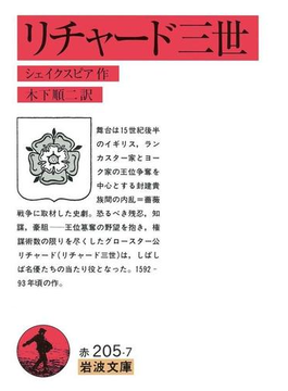 リチャード三世(岩波文庫)