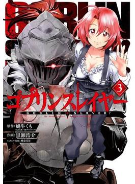 ゴブリンスレイヤー 3巻(ビッグガンガンコミックス)