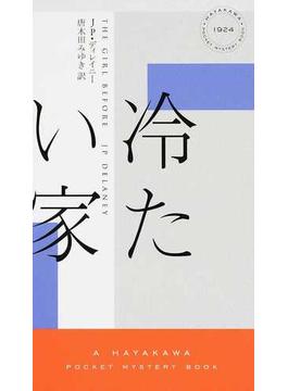 冷たい家(ハヤカワ・ポケット・ミステリ・ブックス)