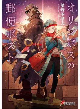 【全1-2セット】オリンポスの郵便ポスト(電撃文庫)