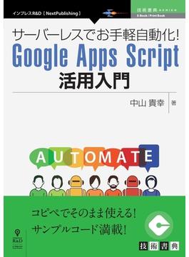 【オンデマンドブック】サーバーレスでお手軽自動化!Google Apps Script活用入門