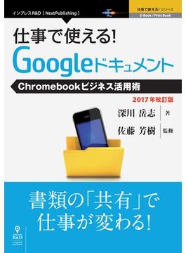 【オンデマンドブック】仕事で使える!Googleドキュメント Chromebookビジネス活用術 2017年改訂版