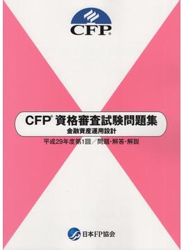 CFP資格審査試験問題集 金融資産運用設計 平成29年度第1回/問題・解答・解説