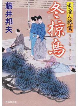 冬椋鳥 時代小説(祥伝社文庫)