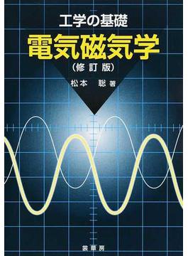 電気磁気学 工学の基礎 修訂版
