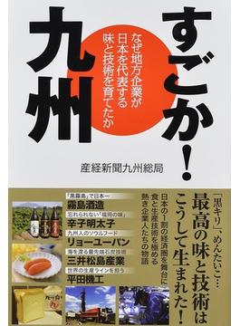 すごか!九州 なぜ地方企業が日本を代表する味と技術を育てたか