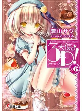 【6-10セット】天使の3P!(電撃文庫)