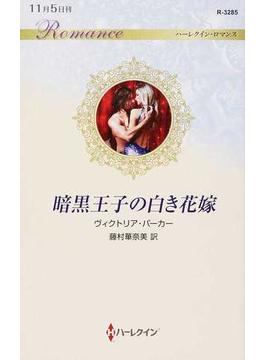 暗黒王子の白き花嫁(ハーレクイン・ロマンス)