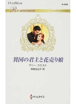 異国の君主と花売り娘(ハーレクイン・ロマンス)