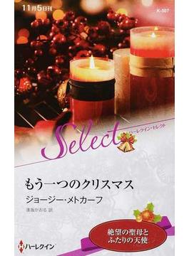 もう一つのクリスマス(ハーレクイン・セレクト)