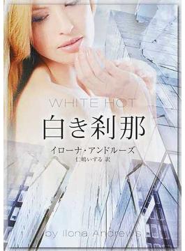 白き刹那(MIRA文庫)