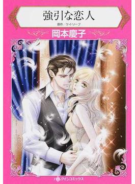 強引な恋人 (ハーレクインコミックス)(ハーレクインコミックス)