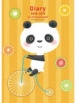 2018-2019年版 U-CANの保育実用ダイアリー(ユーキャンの保育スマイルBOOKS)