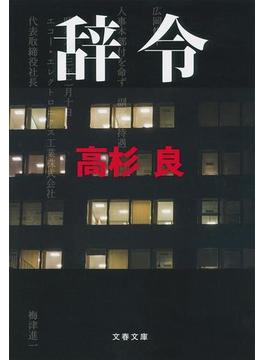 辞令(文春文庫)