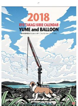 ユメとバルーン・いまも (高木亮きりえカレンダー2018)