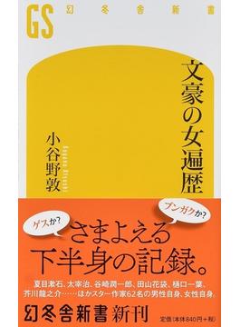 文豪の女遍歴(幻冬舎新書)