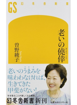 老いの僥倖(幻冬舎新書)