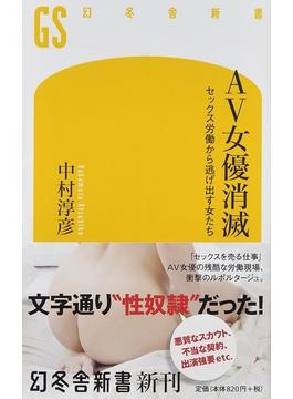 AV女優消滅 セックス労働から逃げ出す女たち(幻冬舎新書)
