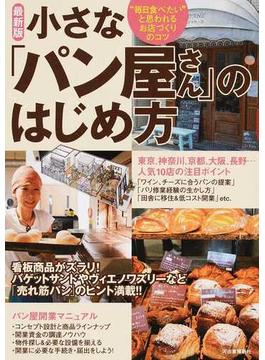 """小さな「パン屋さん」のはじめ方 """"毎日食べたい""""と思われるお店づくりのコツ 最新版"""