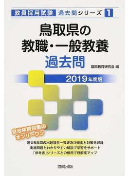 鳥取県の教職・一般教養過去問 2019年度版