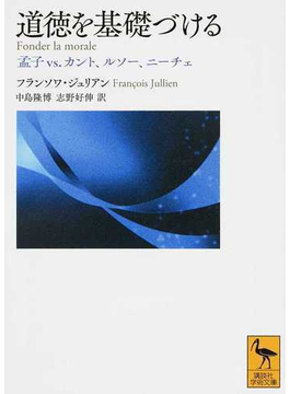 道徳を基礎づける 孟子vs.カント、ルソー、ニーチェ(講談社学術文庫)