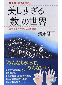 美しすぎる「数」の世界 「金子みすゞの詩」で語る数論(ブルー・バックス)