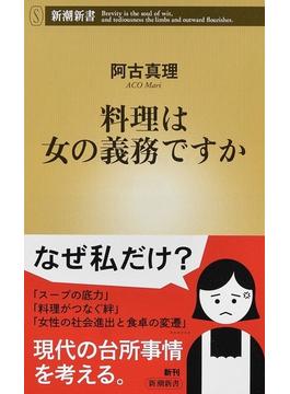 料理は女の義務ですか(新潮新書)
